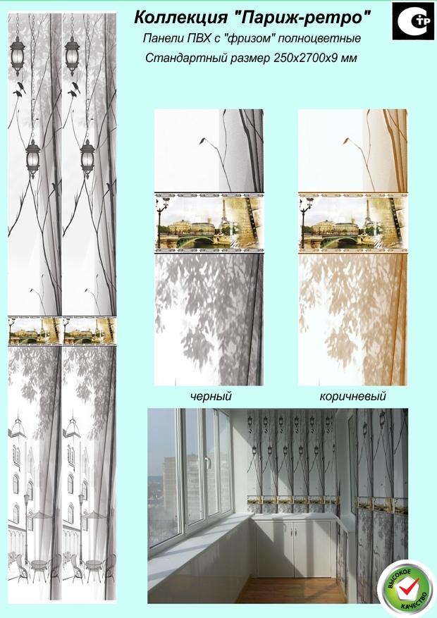 Стеновые панели с фризом для кухни фартуки для кухни стеновые панели